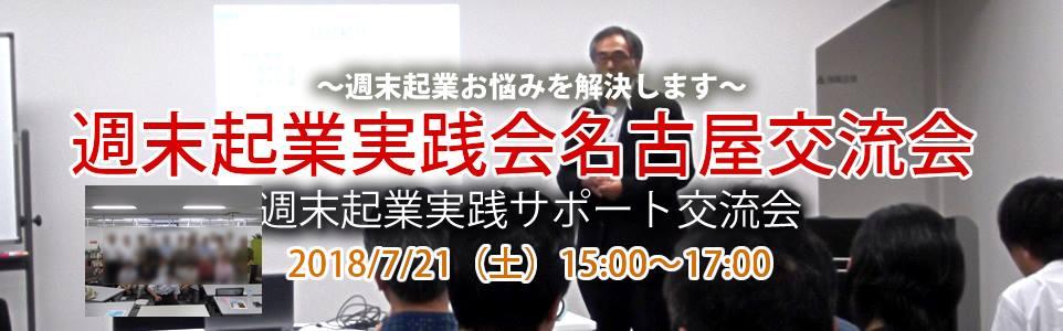 週末起業実践サポート名古屋交流会