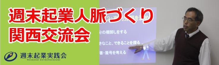 週末起業人脈づくり関西交流会