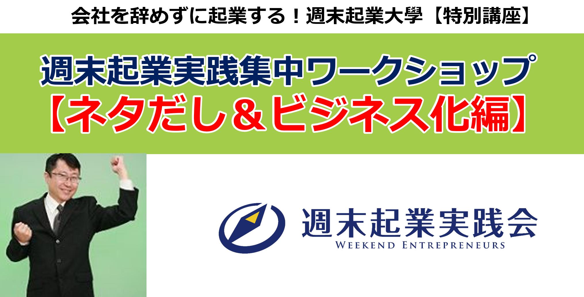 週末起業実践集中ワークショップ【ネタだし&ビジネス化編】