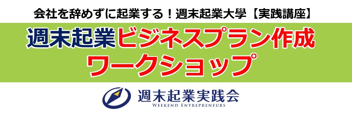 週末起業ビジネスプラン作成ワークショップ