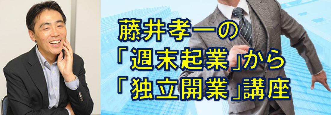 藤井孝一の「週末起業」から「独立開業」講座