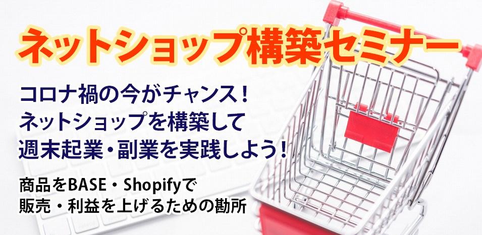 コロナ禍の今がチャンス!ネットショップを構築して週末起業・副業を実践しよう!オリジナル商品をBASE・Shopifyで販売・利益を上げるための勘所